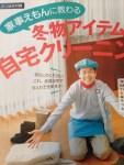 CHANTO チャント 2016年 3月号【とじ込み付録】家事えもんの冬物を自宅で洗おう!