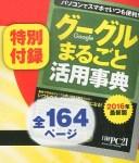 日経PC21 ニッケイピーシーニジュウイチ 2016年 4月号 【付録】グーグルまるごと活用事典