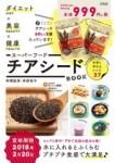ダイエット×美容×健康 スーパーフード チアシード BOOK