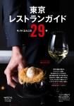 ミセス 2016年 4月号【とじ込み付録】東京レストランガイド