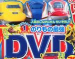 最強のりものヒーローズ 2016年 4月号 【付録】DVD、北海道新幹線×OJICOレジャーシート、のりものシール