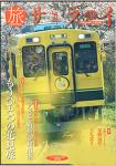 サライ 2016年 4月号【別冊付録】 「旅サライ」2016年春号 【とじ込み付録】切り離して持ち歩ける 京都、函館詳細地図
