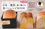 食パン型付き!日本一簡単に家で焼ける食パンレシピBOOK【付録】食パン型