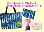 りぼん 2016年 6月号【付録】マリントートバッグ&ポーチ、ポストカード2枚