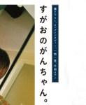 ViVi ヴィヴィ 2016年 7月号 【付録】綴じ込み 岩田剛典「すがおのがんちゃん。」
