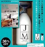 モダンリビングNo.227特別セット【付録】JAMES MARTIN ジェームズマーティン フレッシュサニタイザー