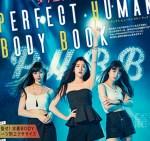 SEVENTEEN セブンティーン 2016年 7月号 【付録】別冊 ダイエット決定版!PERFECT HUMAN BODY BOOK