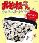 おそ松さん ウエストポーチBOOK【付録】おそ松さん 6つ子 プリント ウエストポーチ