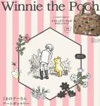 かわいい、たのしい、おいしい、くまのプーさんBOOK【付録】クラシックプーさんのボストンバッグ