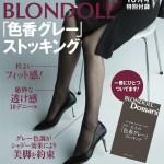 Domani (ドマーニ) 2016年 10月号【付録】BLONDOLL / ブロンド―ル 色香グレーストッキング