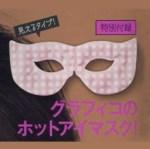 bea's up (ビーズアップ) 2016年 10月号【付録】グラフィコ ホットアイマスク