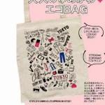 CanCam(キャンキャン) 2017年 1月号【付録】TOKYOOTONAKITTY エコバッグ