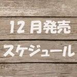 2016年12月発売【雑誌付録】