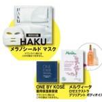 MAQUIA マキア 通常版 2017年 7月号 【付録】 HAKU メラノシールドマスク、ONE BY KOSE 保湿美容液、メルヴィータ ボディオイル