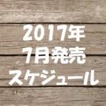 2017年7月発売【雑誌付録】