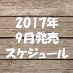 2017年9月発売【雑誌付録】