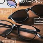 smart スマート 2018年 8月号 【付録】 アーバンリサーチ ワンタッチでサングラスになる ブルーライトカット眼鏡