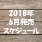2018年6月発売【雑誌付録】