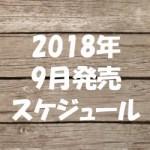 2018年9月発売【雑誌付録】