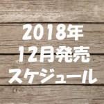 2018年12月発売【雑誌付録】