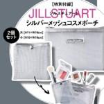 GINGER ジンジャー 2019年 4月号 【付録】 JILLSTUART シルバーメッシュコスメポーチ 2個セット