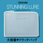 GINGER ジンジャー 2019年 5月号 【付録】 STUNNING LURE 大容量 クラッチバッグ