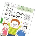 CHANTO チャント 2019年 4月号 【付録】 綴じ込み 子どものカラダとココロを整えるBOOK
