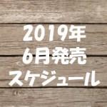 2019年6月発売【雑誌付録】
