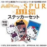 <予告> SPUR シュプール 2019年 9月号 【付録】 Hello Kitty × SPUR × ANNA SUI   ステッカーセット