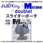 <予告> Men's NONNO メンズノンノ 2019年 9月号 【付録】 Hello Kitty × MEN'S NON-NO × doublet   スライダーポーチ