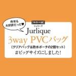 <予告> GINGER ジンジャー 2019年 9月号 【付録】 Jurlique×GINGER 3way PVCバッグ (クリアバッグ & 防水ポーチ2個セット)
