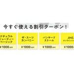 with SPECIAL ウィズスペシャル 2019年 10月号 【付録】 人気通勤4ブランド 割引クーポン