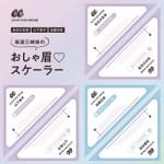 CanCam キャンキャン 2019年 10月号 【付録】 坂道三姉妹のおしゃ眉スケーラー