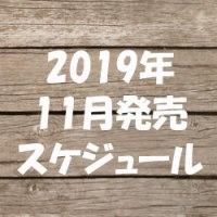 2019年11月発売【雑誌付録】