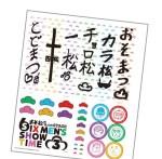 CanCam キャンキャン 2020年 1月号 【付録】 「おそ松さん on STAGE」 推しアピクリアシール