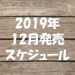 2019年12月発売【雑誌付録】