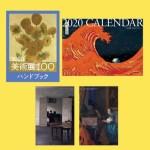 日経おとなのOFF 2020年 【付録】 名画クリアファイル、2020年 美術展ハンドブック100、2020年 名画カレンダー
