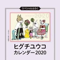 <予告> MOE モエ 2020年 2月号 【付録】 ヒグチユウコ  カレンダー 2020