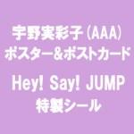<予告> with 2020年 4月号 【付録】 宇野実彩子(AAA)  with特製ポスター&綴じ込みポストカード、Hey! Say! JUMP 特製シール