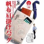 <予告> サライ 2020年 4月号 【付録】 帆布肩掛けバッグ