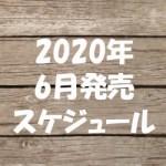 2020年6月発売【雑誌付録】
