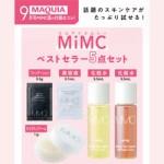MAQUIA マキア 2020年 9月号 付録違い版 【付録】 MiMCベストセラー5点セット