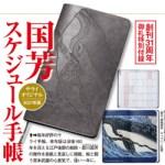 サライ 2020年 11月号 【付録】 国芳スケジュール手帳