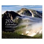 山と溪谷 2020年 12月号 【付録】 別冊付録 日本山岳絶景カレンダー2021
