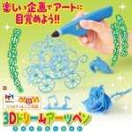 小学館スペシャル 小学8年生 2020年 12月号 【付録】 3Dドリームアーツペン ライトブルーセット