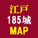 江戸三百藩の通知表 【付録】 綴じ込み付録  江戸185城MAP