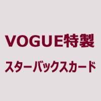 <予告> VOGUE JAPAN ヴォーグ ジャパン 2020年 12月号 【付録】  VOGUE特製 スターバックスカード