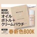 <予告> 美的 BITEKI 2021年 2月号 【付録】 BEIGIC  オイルボトル+クリームパウチ、別冊 春新色BOOK