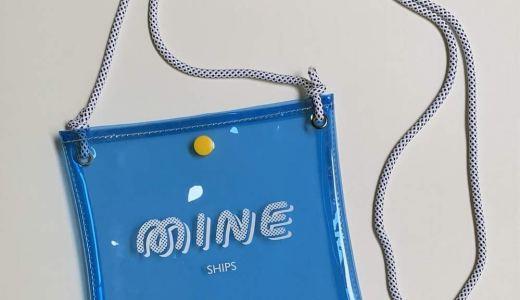 【新刊情報】ハグマグドット Vol.27《特別付録》SHIPS × HugMug(シップス×ハグマグ)親子で使える!PVCサコッシュ