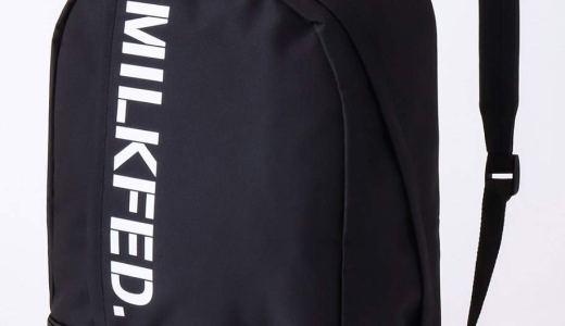 【開封レビュー予定】MILKFED. BIG BACKPACK BOOK(ミルクフェド ビッグバックパックブック)